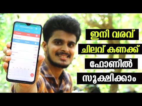 How To Keep Income And Expense Details On Your Phone | Income And Expense Manager App