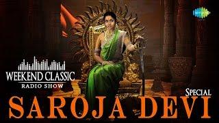 Saroja devi special weekend classic radio show - tamil | சரோஜா தேவி பாடல்கள் | hd songs | rj mana
