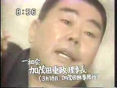 田 組長 加茂