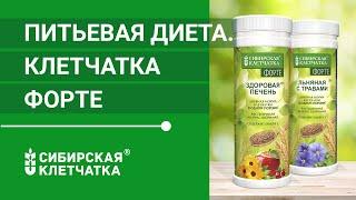Клетчатка для похудения. Питьевая диета.