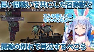 【FF10】最後に長旅を共にした召喚獣との戦いで号泣する兎田ぺこら【切り抜き】【※ネタバレあり】