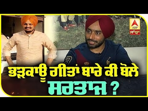 Satinder Sartaj Talks About Weapon Based Songs | Punjabi Music | ABP Sanjha