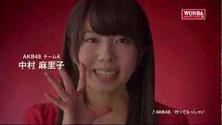 AKB48 中村麻里子 ワンダ モーニングショット CM 「メッセージ篇」