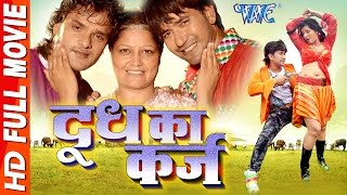 Superhit Bhojpuri Full Movie 2017 - Doodh Ka Ka...
