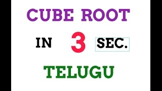 Cube root in 3sec in telugu    bank exams    ssc chsl    sbi po & clerk