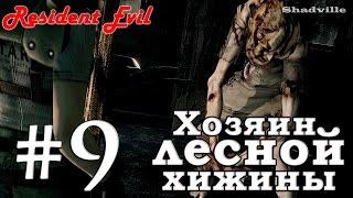 Resident Evil HD Remaster Прохождение за Джилл #9: Хозяин лесной хижины