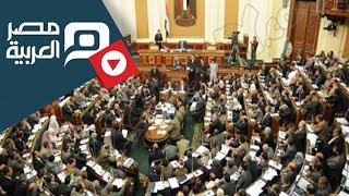 مصر العربية | 100 يوم برلمان.. و المجلس خارج نطاق الخدمة