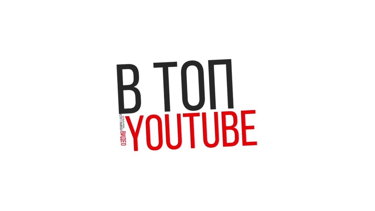 Как вывести в топ любое видео на YouTube?
