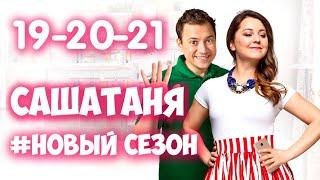 САШАТАНЯ 19-20-21 серия сериала. Новый сезон на ТНТ. Анонс