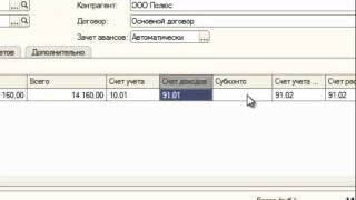 Реализация материалов в 1С Бухгалтерия 8.2
