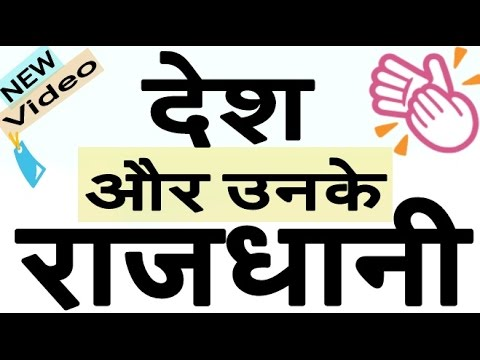 देश और उनकी राजधानी | FULL HD VOICE | SSC | BSSC | UPSC | AND USEFUL FOR ALL COMPETITIVE EXAMS |