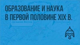 Образование и наука в первой половине XIX в. Видеоурок по истории России 8 класс