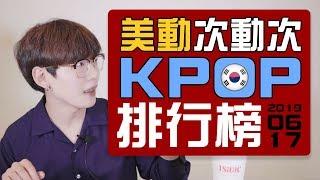 姜勳的【美動次動次KPOP排行榜】2019-06-17 /이번주  케이팝 차트순위 / 대구사람 / 강훈
