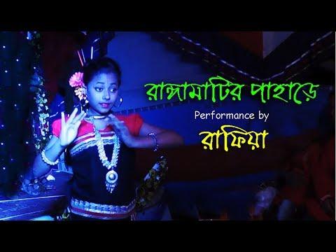 রাঙ্গা মাটির পাহাড়ে || Ranga Matir Pahare Song || Dance Performance by Rafia
