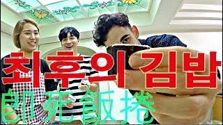 매운 김밥 대만인 한테 먹이면 어떤 반응??? 給台灣人吃地獄飯捲會???