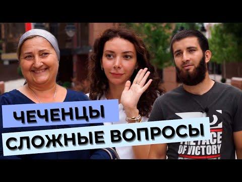 Чеченцы отвечают на вопросы | 1 выпуск.