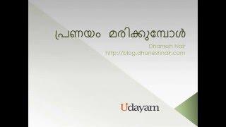 Pranayam Marikkumpol - Malayalam Poem