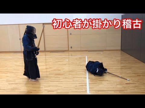 【剣道】初心者が掛かり稽古したらどうなるのか検証してみた