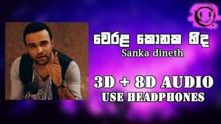 8D+3D AUDIO | Werala konaka hidha - sanka dineth [  USE HEADPHONES ]