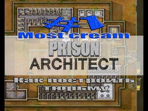 Prison Architect - Как построить тюрьму - Планировка - #1