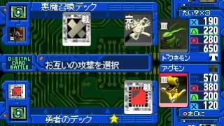 PS デジモンワールド デジタルカードバトル 攻略7