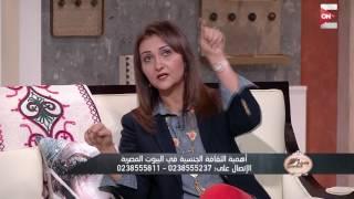 حلقة جرئية عن الثقافة الجنسية داخل البيوت المصرية .. مع د. منى رضا ـ في ست الحسن