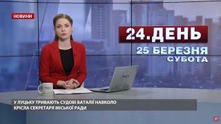 Випуск новин за 17:00: Судові баталії в Луцьку