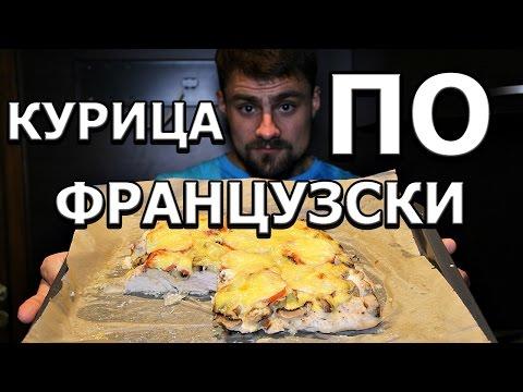 Сочный рецепт курицы по-французски в духовке