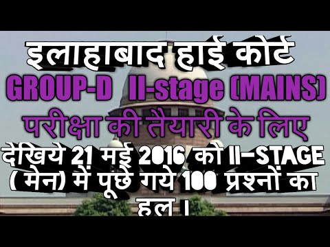 Allahabad high court II-stage(mains) group-D exam paper date 21 May 2016