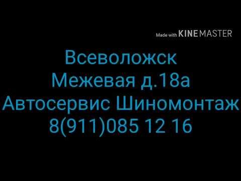 Где? тут Хороший #Автосервис Здесь Быстрый #Шиномонтаж #Всеволожск Пример Работы Mycause.ru