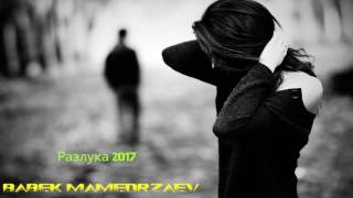 Babek Mamedrzaev Разлука 2017