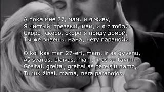 [lyrics] Честный - Мама (Тимур Гатиятуллин) [RU/LT]
