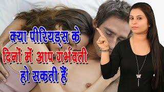 क्या पीरियड्स के दिनों में आप गर्भवती हो सकती है Pregnancy In Periods | Pregnancy Care Tips In Hindi