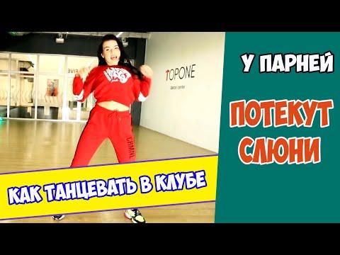 Видеоурок как танцевать на дискотеке девушке