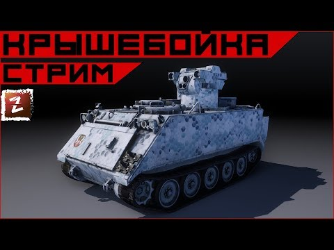 Armored Warfare. Крышебойкер