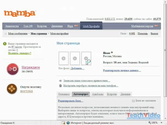 """""""Моя страница"""" на Mamba.ru (4/6)"""
