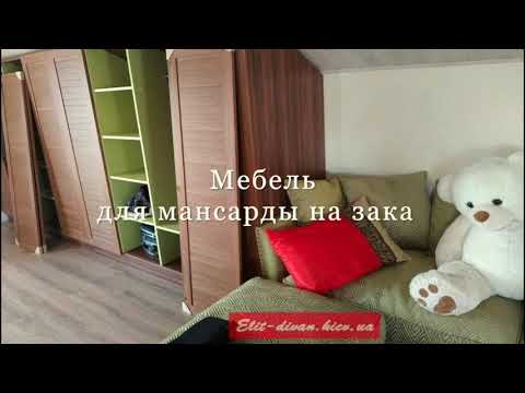 Мебель на заказ  Elit Divan