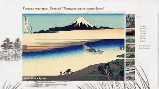 """Галерея мастеров: Хокусай """"Тридцать шесть видов Фудзи"""""""