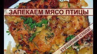 Лучший рецепт для мяса птицы: запекаем в духовке филе бедра курицы