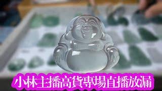 翡翠 六合翡翠(10月02日9:20)小林老师带翠友们一起欣赏翡翠精品毛货挂件、翡翠成品摆件。