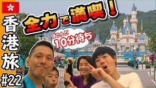 世界一「小さな」香港 ディズニーランド! 待ち時間が10分くらいと、...