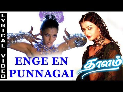 Thaalam   Enge En Punnagai   Audio Visual   Akshaye Khanna   Aishwarya Rai