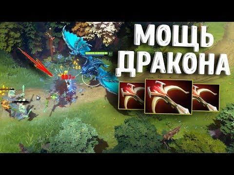 видео: МОЩЬ ДРАКОНА ДОТА 2 - dragon knight power dota 2