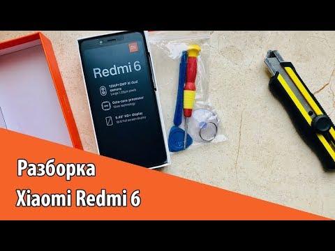 Xiaomi Redmi 6 как открыть крышку. Разборка. Доберемся до материнской платы