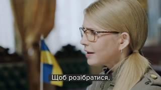 политическая реклама Ю.Тимошенко. Украина-2019. Цена на газ.