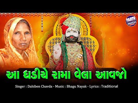 Gadiye gadiye ramapir 2017||Dahiben chavda || Gujarati Bhajan 2017