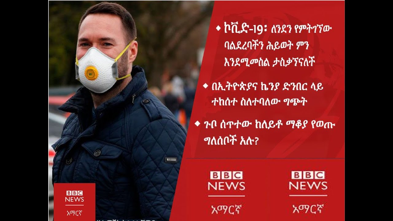 BBC Amharic News Wednesday-ረቡዕ|ቢቢሲ አማርኛ  April 01 2020|ረቡዕ መጋቢት 23 /2012 ዓ.ም. የቢቢሲ አማርኛ
