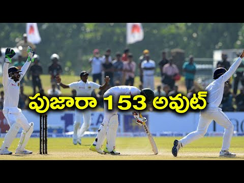 India vs Sri Lanka 1st Test Day 2 Live Score : Pujara fell for 153 IND 558/8 | Oneindia Telugu
