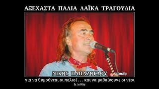 ΝΙΚΟΣ ΠΑΠΑΖΟΓΛΟΥ - Αχ! Ελλάδα