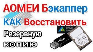 aOMEI Backupper как создать загрузочную флешку или DVD диск